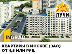 Ключи уже в этом году! 300 м от м. Солнцево Скидки до 5%. Ипотека 6%.